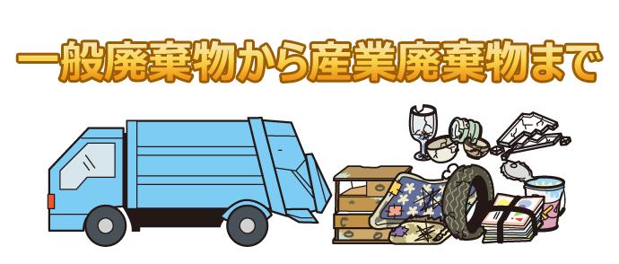 一般廃棄物から産業廃棄物まで
